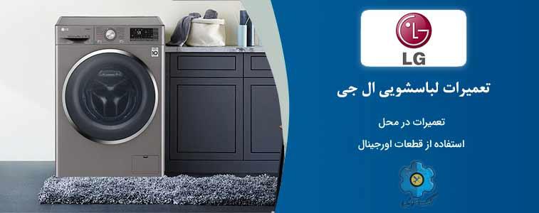 تعمیرات لباسشویی ال جی مشهد