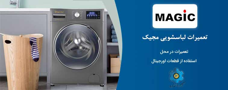 تعمیرات لباسشویی مجیک مشهد