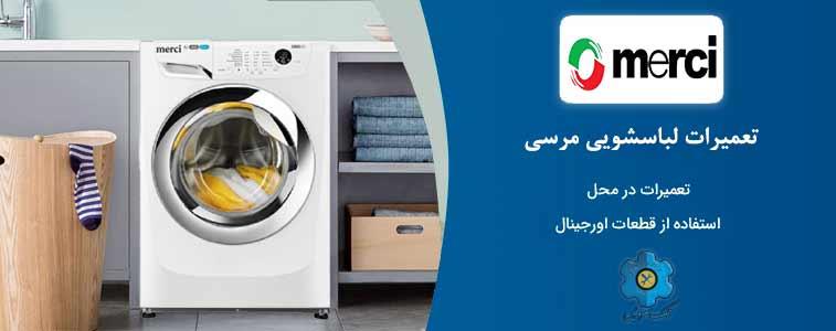 تعمیرات لباسشویی مرسی مشهد