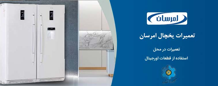 تعمیر یخچال امرسان مشهد