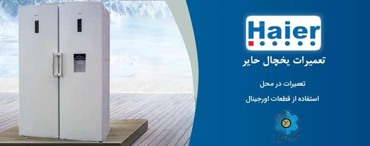 تعمیر یخچال حایر مشهد