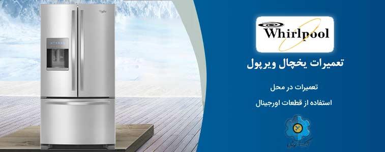 تعمیر یخچال ویرپول مشهد
