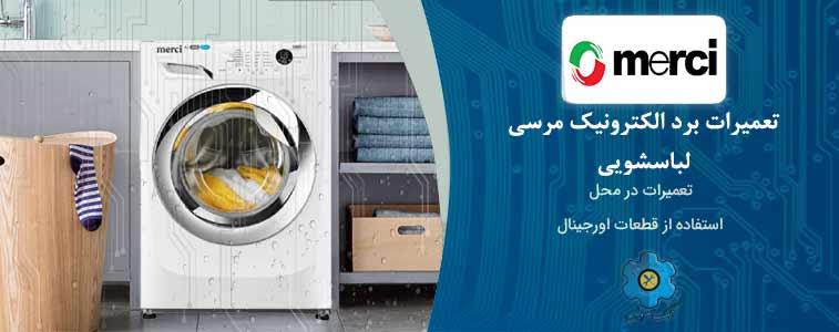 تعمیر برد لباسشویی مرسی مشهد