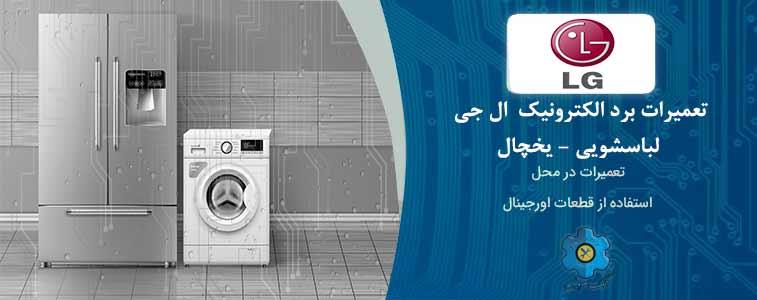 تعمیر برد لباسشویی و یخچال ال جی مشهد