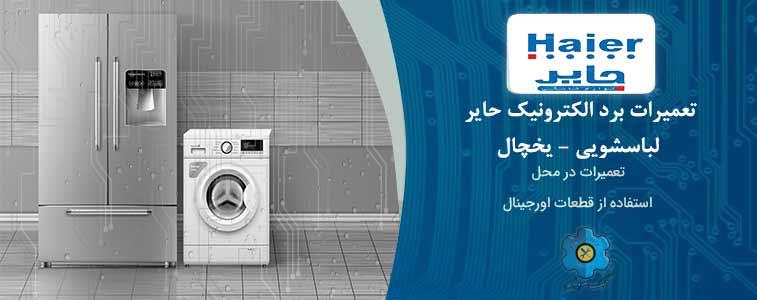 تعمیر برد لباسشویی و یخچال حایر مشهد
