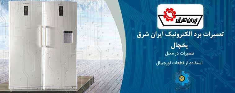 تعمیر برد یخچال ایران شرق مشهد